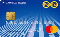 年会費無料で選ぶ!お得なクレジットカードおすすめランキング!ローソンPontaプラスの公式サイトはコチラ