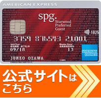 クレジットカードの専門家の菊地崇仁さんが選んだ おすすめの「マイル系カード スターウッド プリファード ゲスト アメリカン・エキスプレス・カード(SPGアメックス・カード)の公式サイトはこちら!