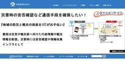 """扶桑電通は""""ICTコンビニサービス""""を手掛けている企業。"""