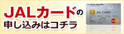 JALカードTOP&Club Q公式サイトはこちら