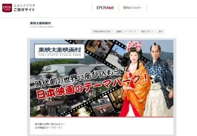 「エポトクプラザ」の東映太秦映画村ページ