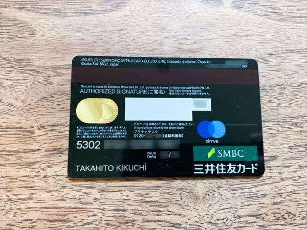 三井住友 カード