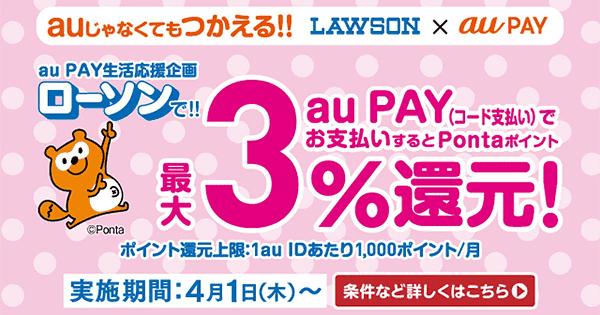 au PAYのコード決済をローソンで利用すると、3%分のPontaポイントを獲得できるキャンペーン