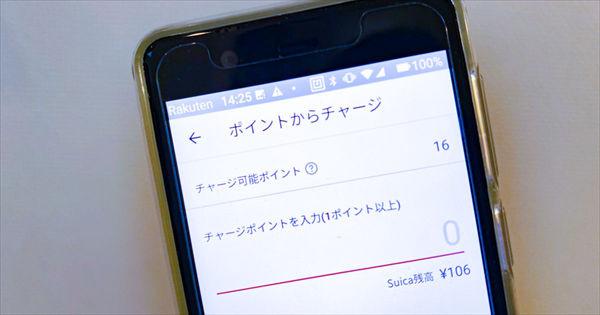 「楽天ペイ(アプリ決済)」の「Suica」にチャージ