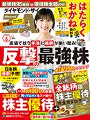 ダイヤモンド・ザイ6月号好評発売中!