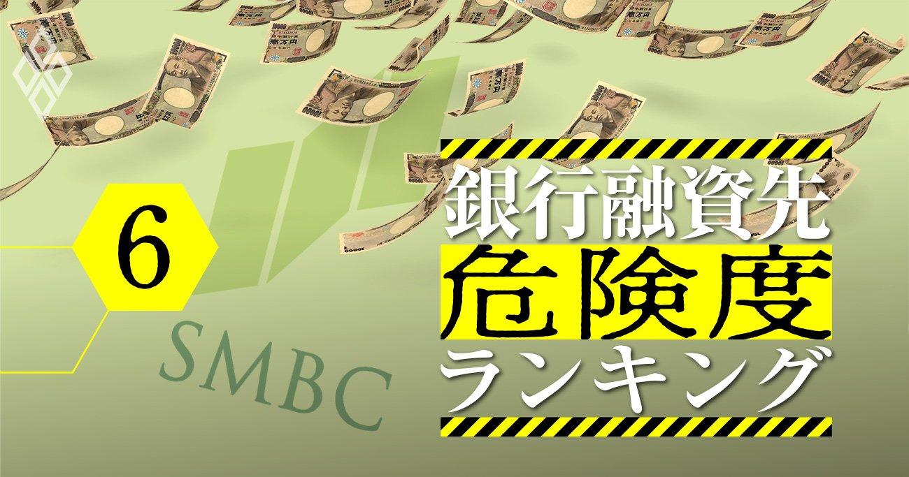 三井住友がメインバンクで借金大の企業ランキング、危険度9指標で徹底分析