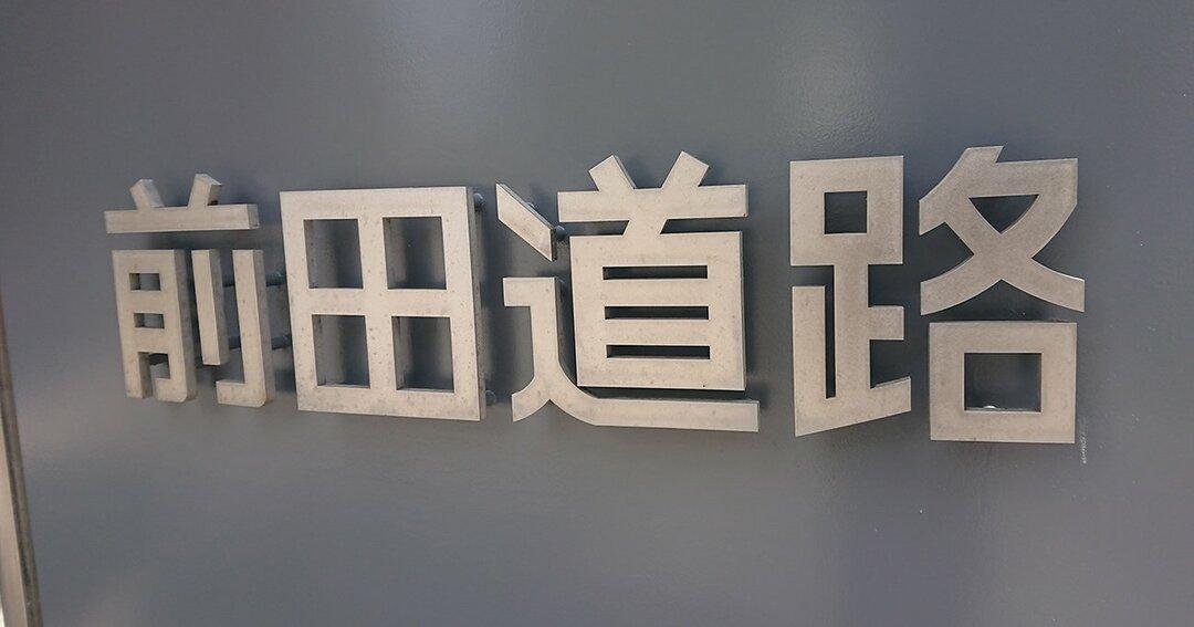 前田道路の看板
