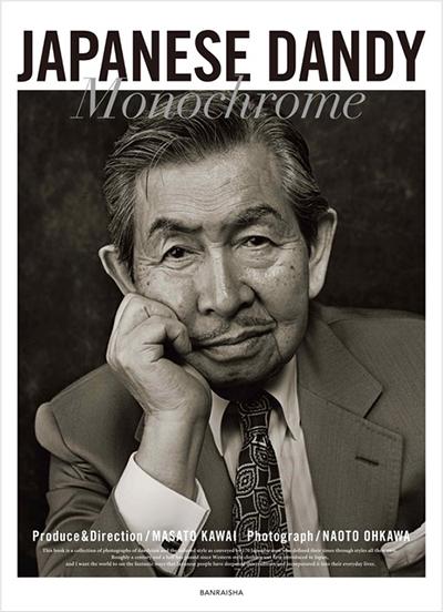 "JAPANESE DANDY Monochrome<br />時代を超える""男たち""の記録"