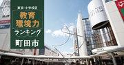 【町田市ベスト20】小学校区「教育環境力」ランキング