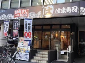「はま寿司」の外観
