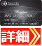 クレジットカードの達人・岩田昭男が選ぶ「プラチナカードおすすめランキング」ダイナースクラブプレミアムカード詳細はこちら