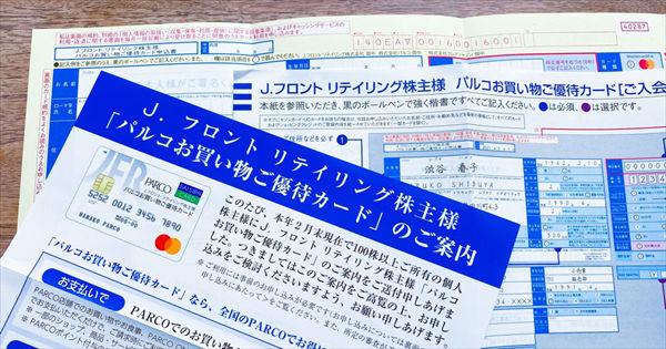 パルコお買い物ご優待カードの申込書