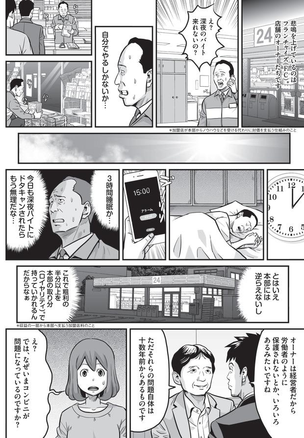コンビニの灯りが日本の夜から消える日(2)