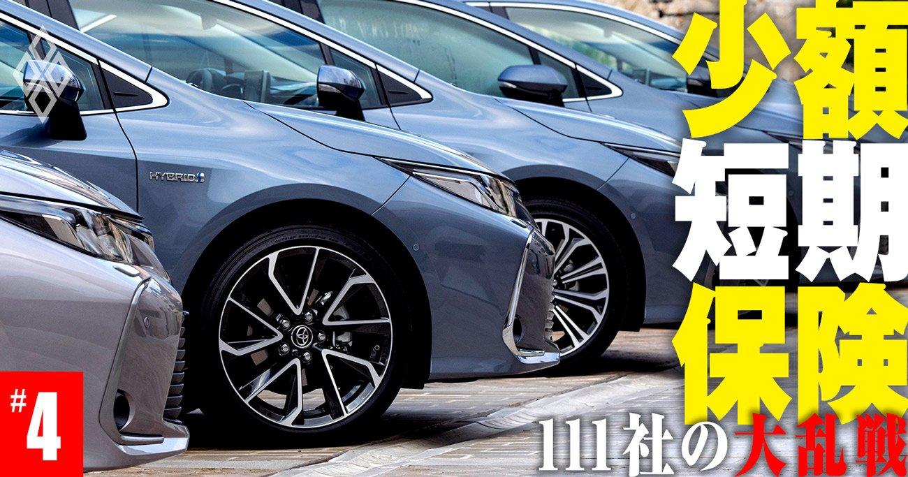 車両保険の常識をぶち壊す新商品をi-SMAS少額短期保険が投入、衝撃の中身とは?