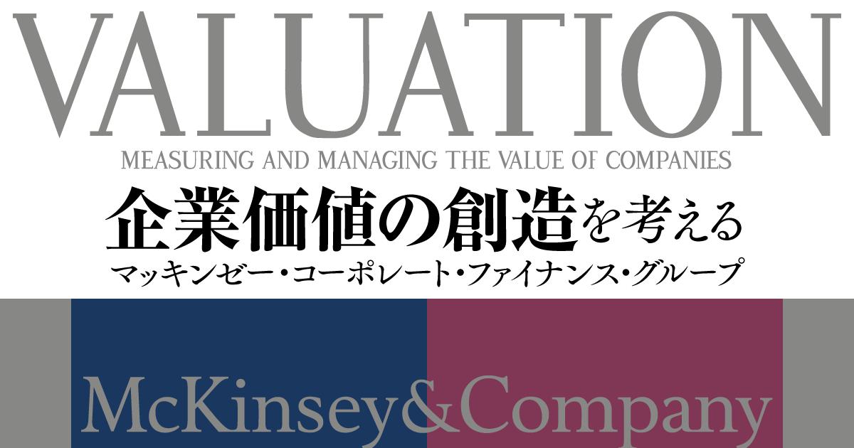 M&Aで企業価値を最大化するためにマッキンゼーが考える買収後のポイントとは?