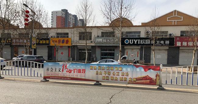 中国では至る所にスローガンが掲げられている。河北省のS県での社会主義核心価値観を掲げる横断幕。