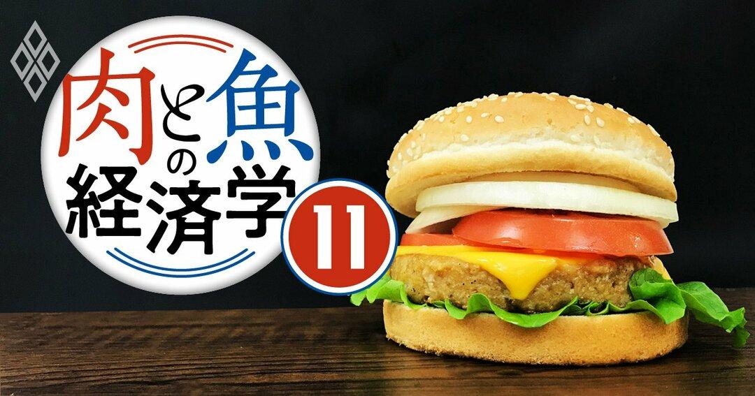 肉と魚の経済学#11