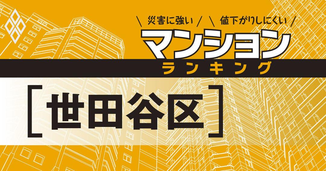 災害に強いマンションランキング#世田谷区