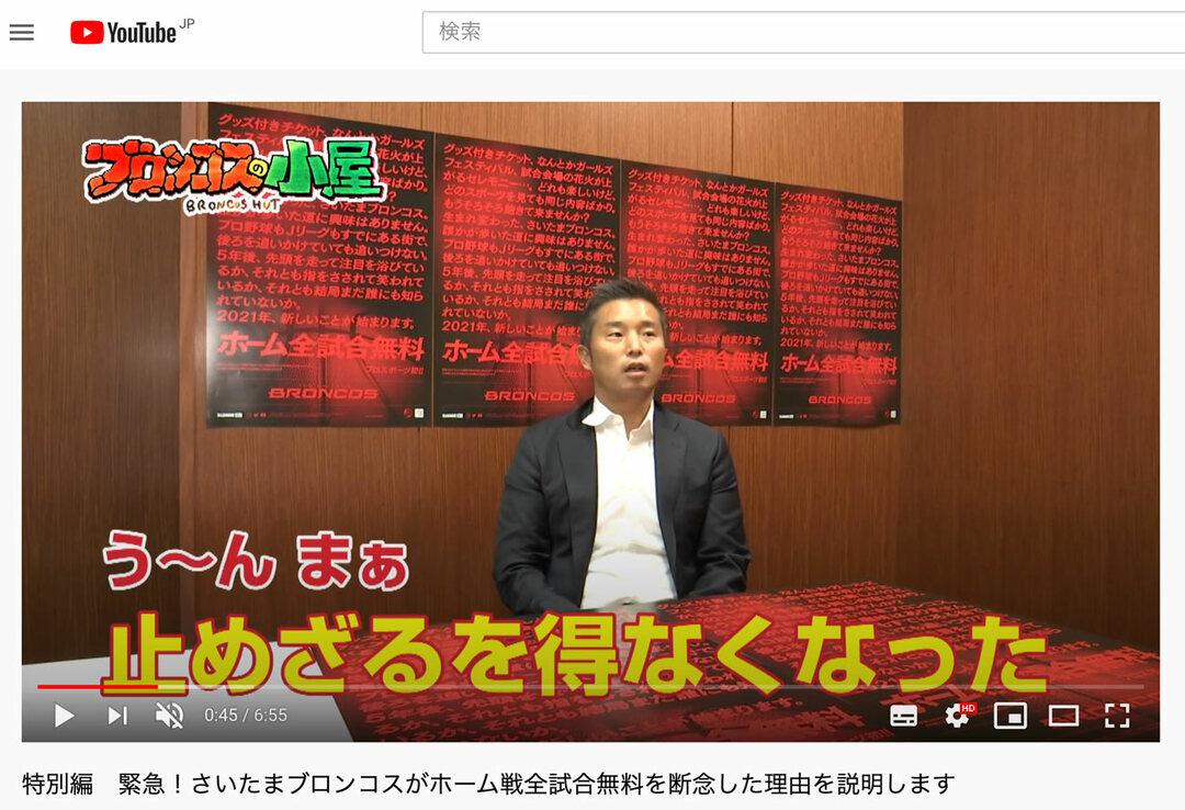 ブロンコス全試合無料化断念をYouTubeで表明した池田純氏