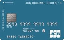 「JCB CARD R」のカードフェイス