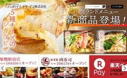 ホリイフードサービスは、関東地方を中心に、「隠れ菴 忍家」や「赤から」などの居酒屋やレストランをチェーン展開する企業。