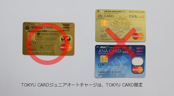 「TOKYU CARDジュニアオートチャージ」は「TOKYU CARD」保有者限定のサービス