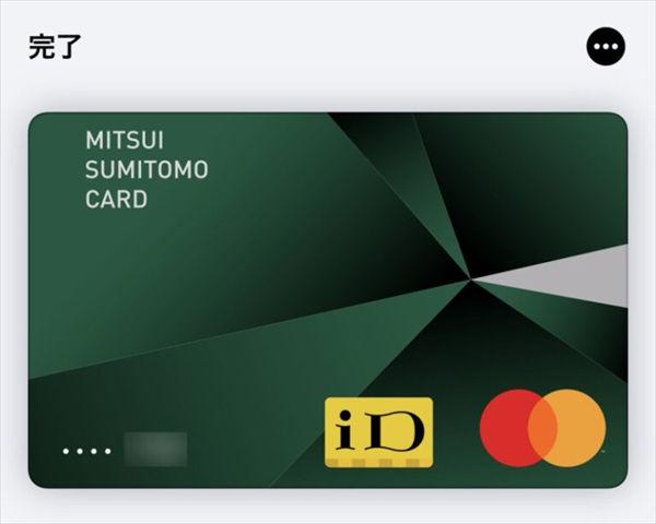 「Apple Pay」の登録完了画面