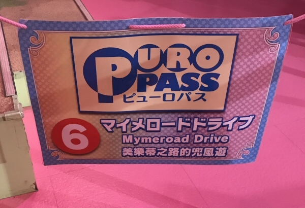 「マイメロードドライブ」の「PUROPASS」専用レーン