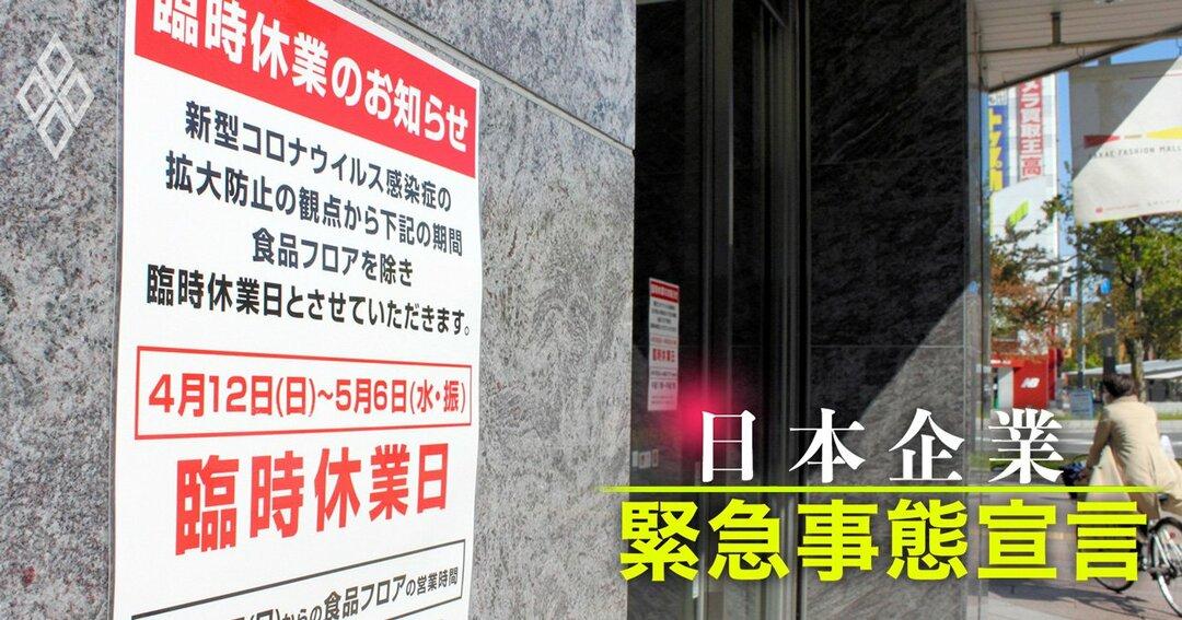 日本企業、緊急事態宣言#14
