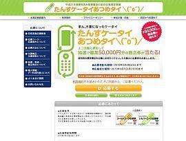 """レアメタル部品回収の対価は最高5万円!<br />""""たんすケータイ""""リサイクルの太っ腹"""