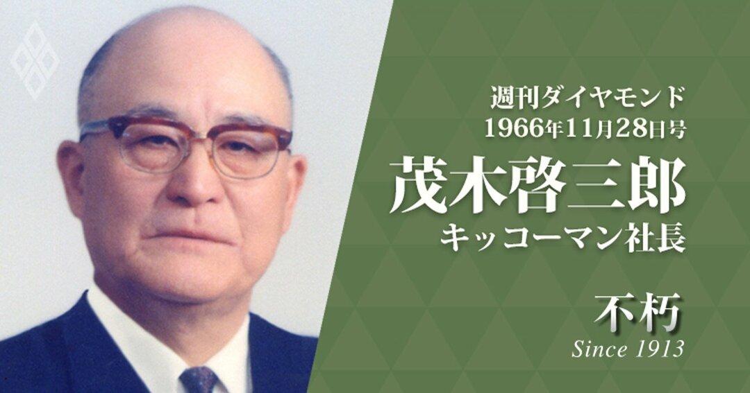 キッコーマン社長、茂木啓三郎
