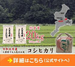 「三重県明和町」の「三重県産コシヒカリ20kg」