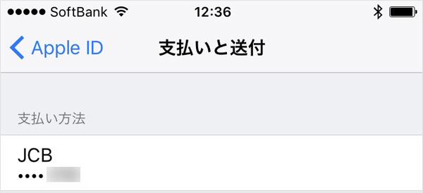 Apple IDに「LINE Payカード」が紐付けられた
