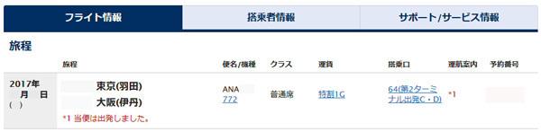 アメリカン・エキスプレス・トラベル・デスク経由でもANAの「特割1」など、割引チケットを予約できる