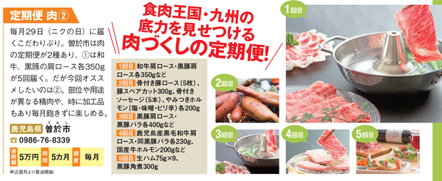 鹿児島県曽於市の肉づくしの定期便