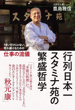 『行列日本一 スタミナ苑の 繁盛哲学』書影