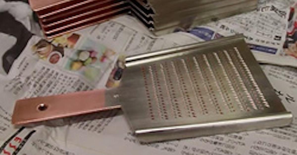 名脇役だけど地味で儲からない世界日本独特の道具「おろし金」職人が生き残れた理由