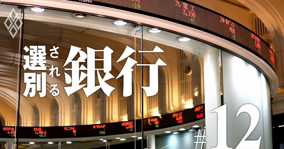 選別される銀行#12
