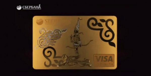Visa Infinite Exclusive