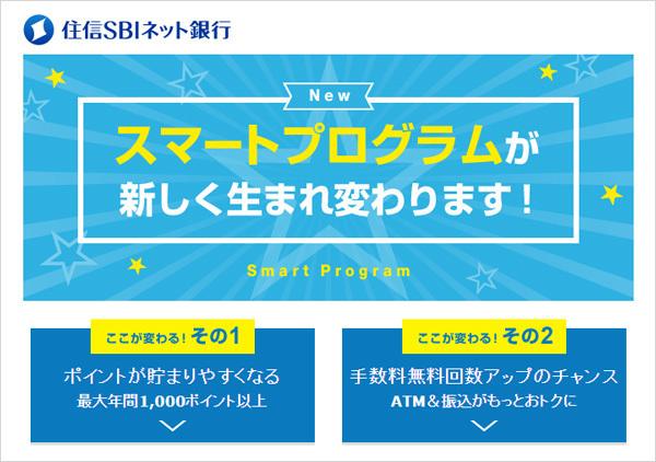 住信SBIネット銀行「スマートプログラム」が改善!