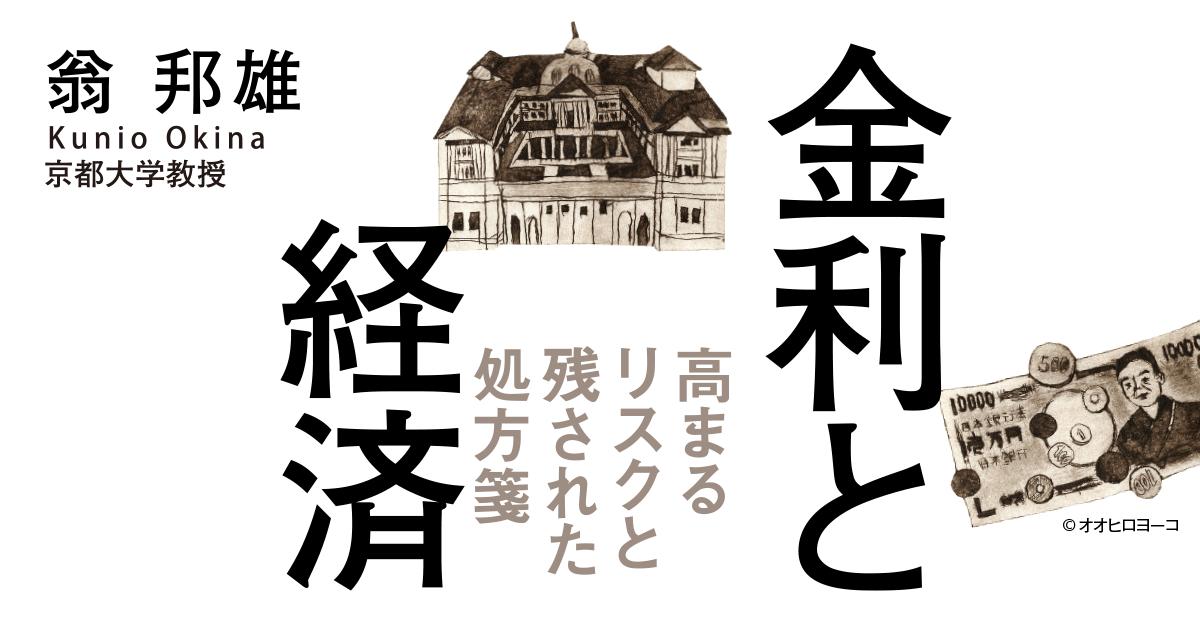 レーガノミクスとの共通点と相違点から考えるトランプノミクスが日本に与える影響とは?