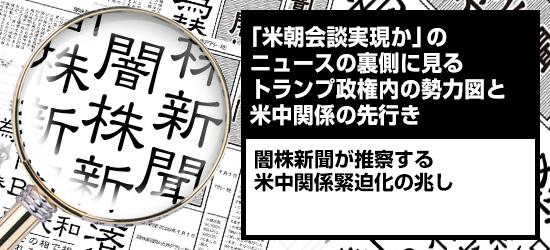 「米朝会談実現か」のニュースの裏側に見るトランプ政権内の勢力図と米中関係の先行き 闇株新聞が推察する「米中関係緊迫化の兆し」