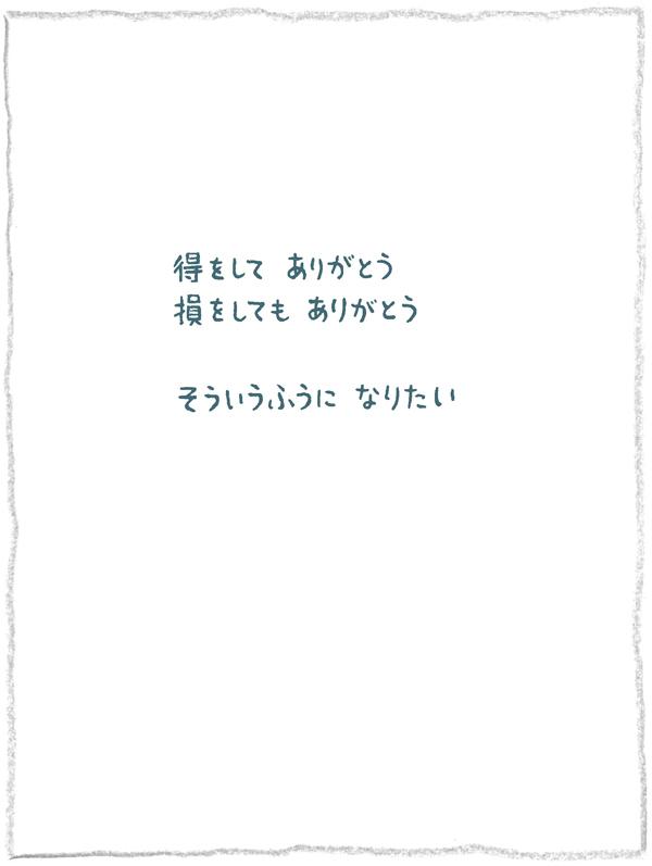 神岡学の絵とことば【6】<br />どんまい、どんまい。<br />いきてりゃいいさ。