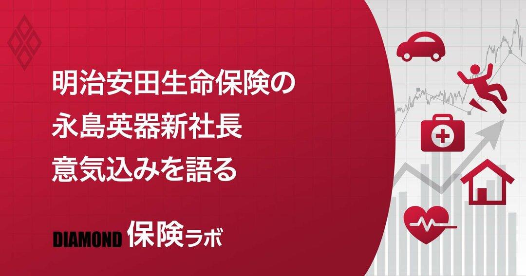 """明治安田生命保険・永島英器社長、「保険会社の""""有り様""""を追求していきたい」"""