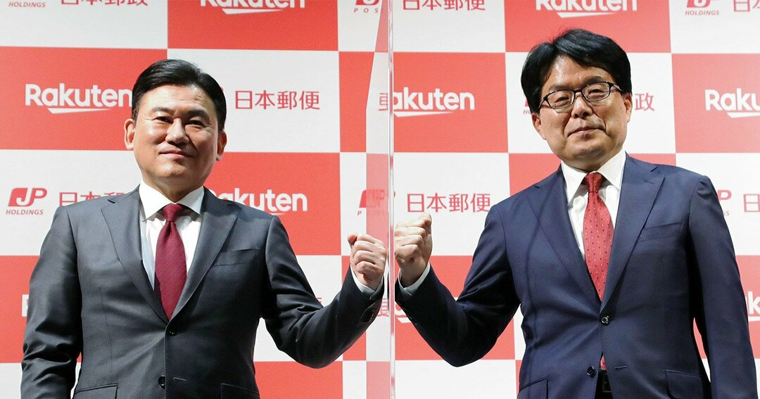 写真:日本郵政の増田寛也社長(右)と楽天の三木谷浩史会長兼社長