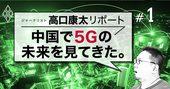 中国人が5Gに官民挙げて「熱狂」する納得の理由