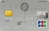 おすすめクレジットカード!20代限定のJCBカードEXTAGE(エクステージ)