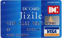 おすすめクレジットカード!リボ払い専用のDCカードJizile(ジザイル)の詳細はこちら
