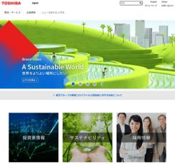 東芝は、エネルギー・社会インフラ・ストレージ・ICT等に携わる大手電機メーカー。