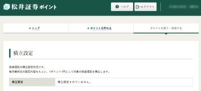 松井証券ポイントの積立設定